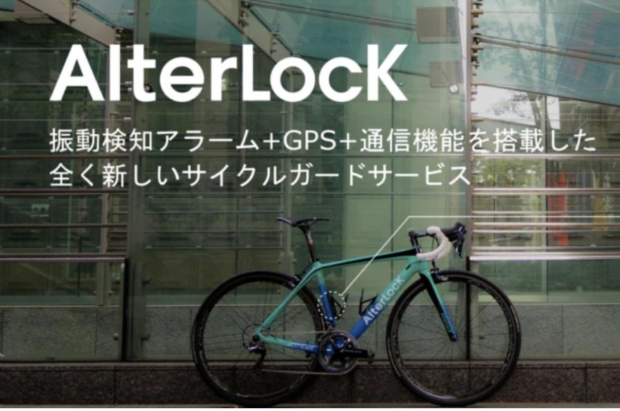 自転車盗難のリスクを最小限に抑える画期的なアイテムが発売!!