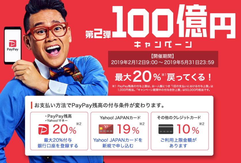 PAYPAY、上手く使えばお得です!!5月31日まで100億円キャンペーン開催中。