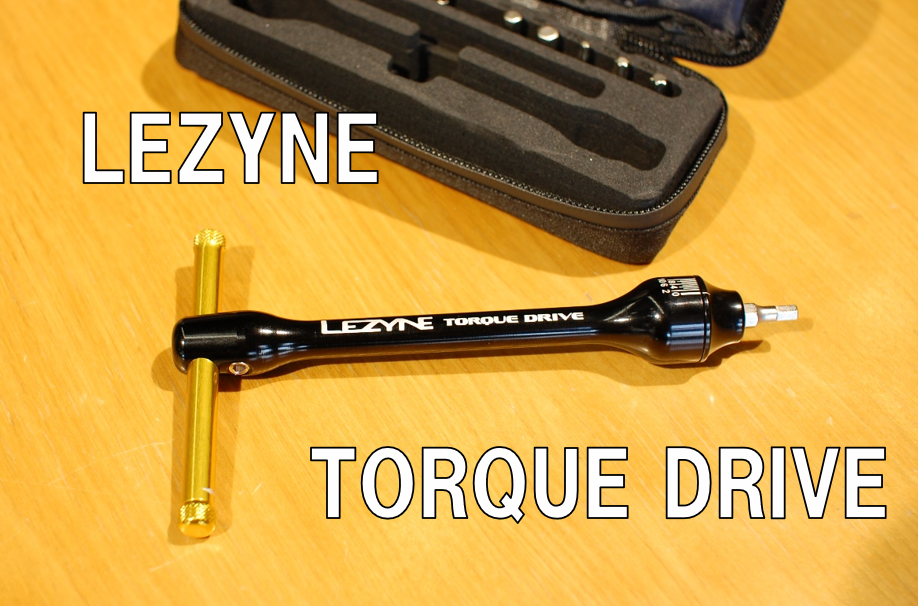 手トルクなんてありません!カーボンパーツの必須アイテムLEZYNE『TORQUE DRIVE』登場!