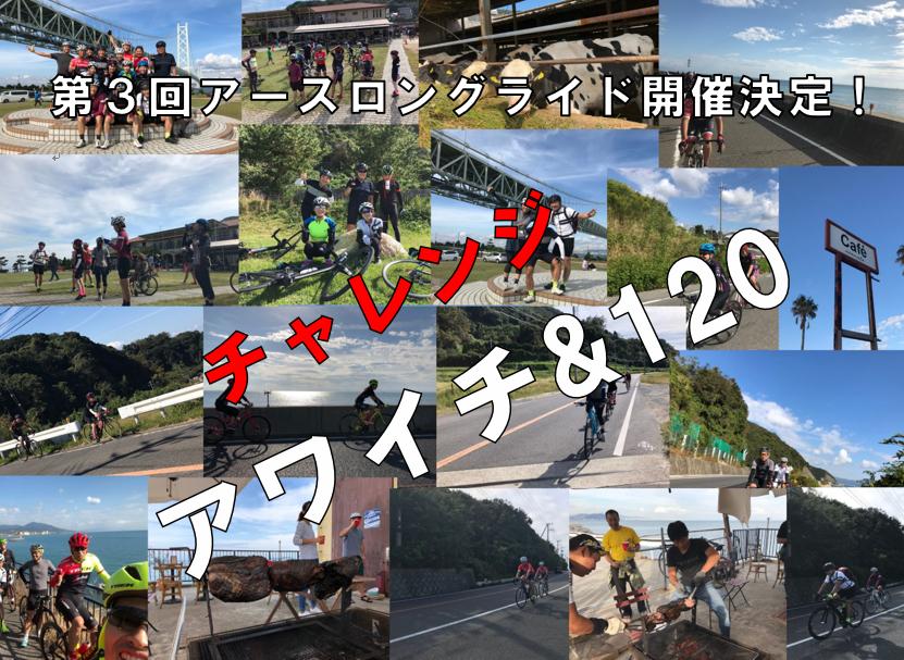 秋のアースロングライド決定!【チャレンジ アワイチ&120】