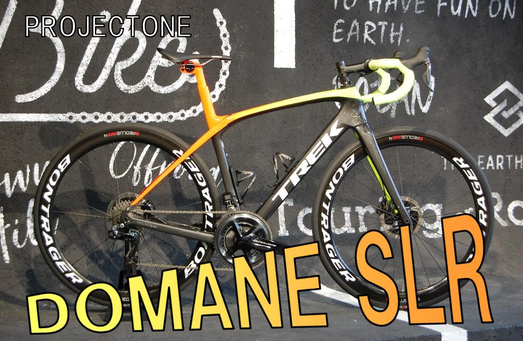 新しいパートナーはスーパーエンデュランスレースバイク TREK(トレック)DOMANE SLR(ドマーネ エスエルアール)PROJECTON…