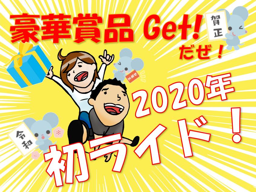 新春!お年玉抽選券付セルフディスカバリー初ライド開催決定!