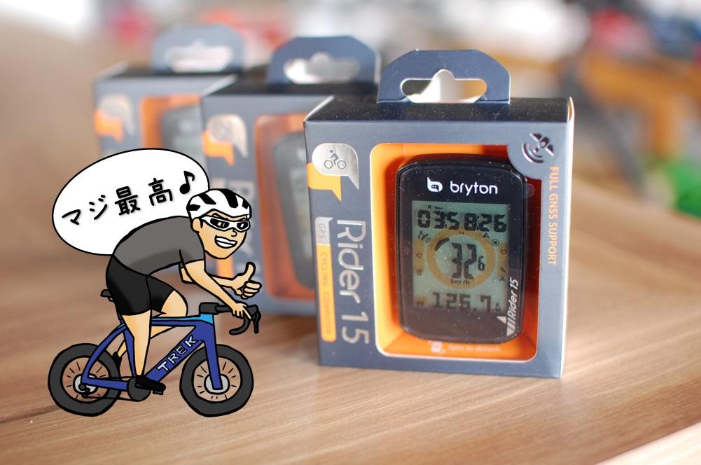 かつてないコストパフォーマンスの高性能サイクルコンピューター! Bryton(ブライトン) Rider15(ライダー15)