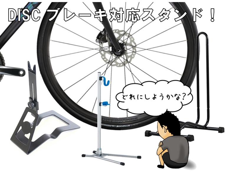 DISCブレーキバイク保管難民のみなさーん!あなたの保管スタイルあったDISCブレーキ対応スタンドを紹介します。