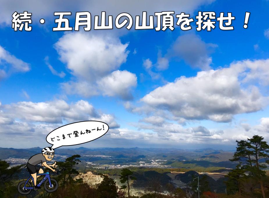五月山山頂伝説!ホンマの山頂はどこやねん?