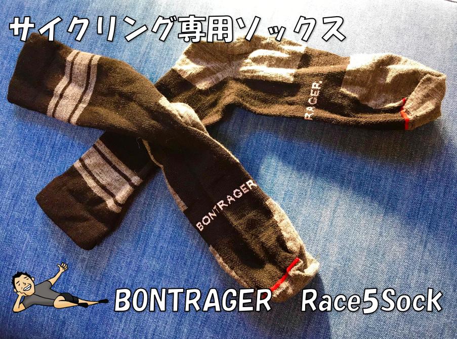 メリノパワーで快適冬ライドを楽しもう!高機能サイクリング専用ソックス【BONTRAGER(ボントレガー)Race5″Wool S…