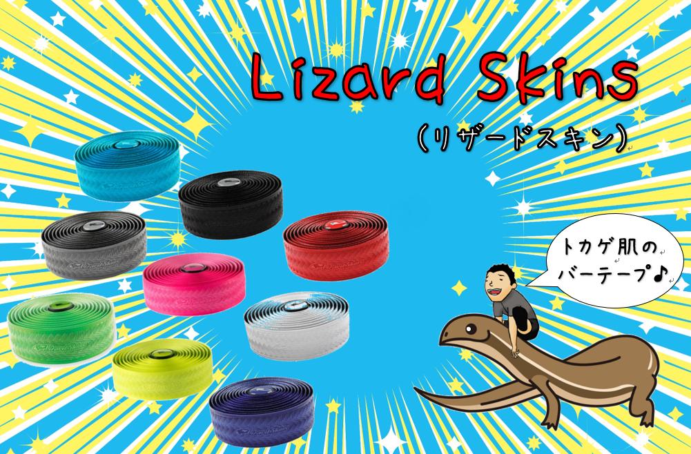 トカゲパワーで最高のグリップをつくりだしたスーパーバーテープ【Lizard Skins(リザードスキン)】