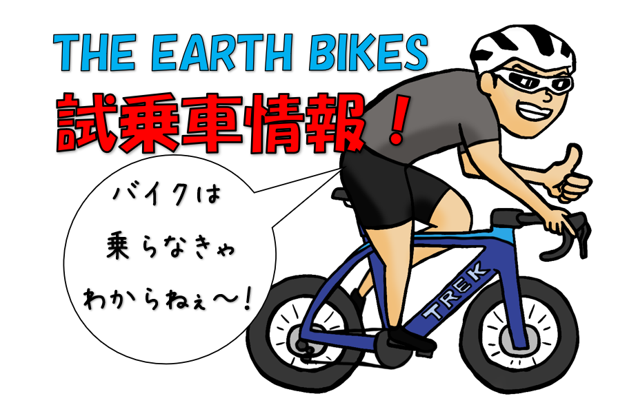 THE EARTH BIKES 試乗車情報