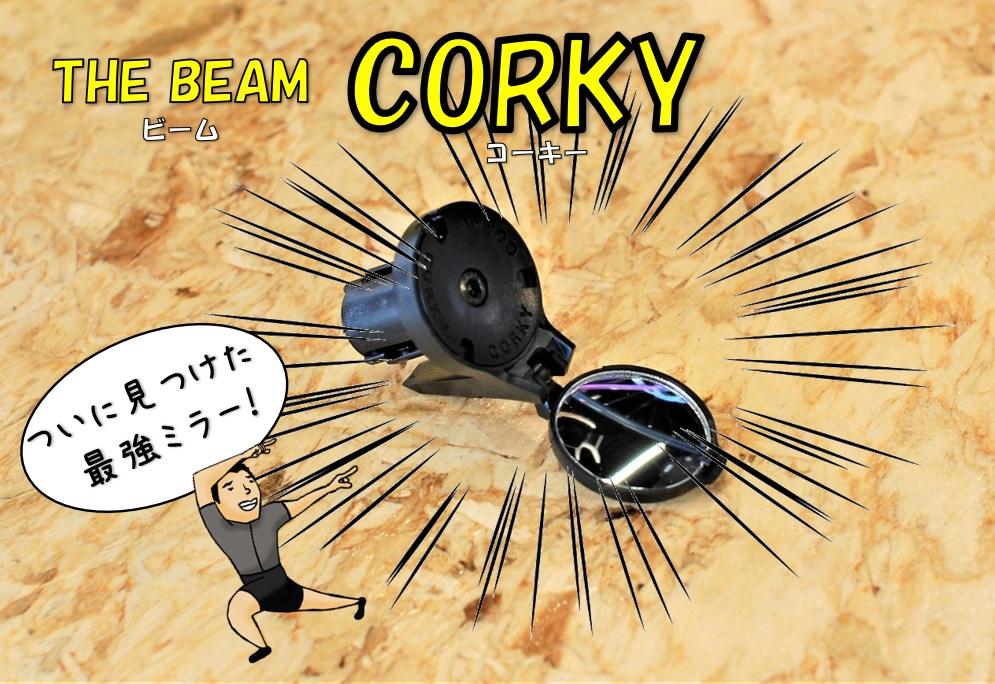 ついに出会えた究極の後方確認アイテム! The Beam (ビーム) CORKY (コーキー)取り扱い開始!