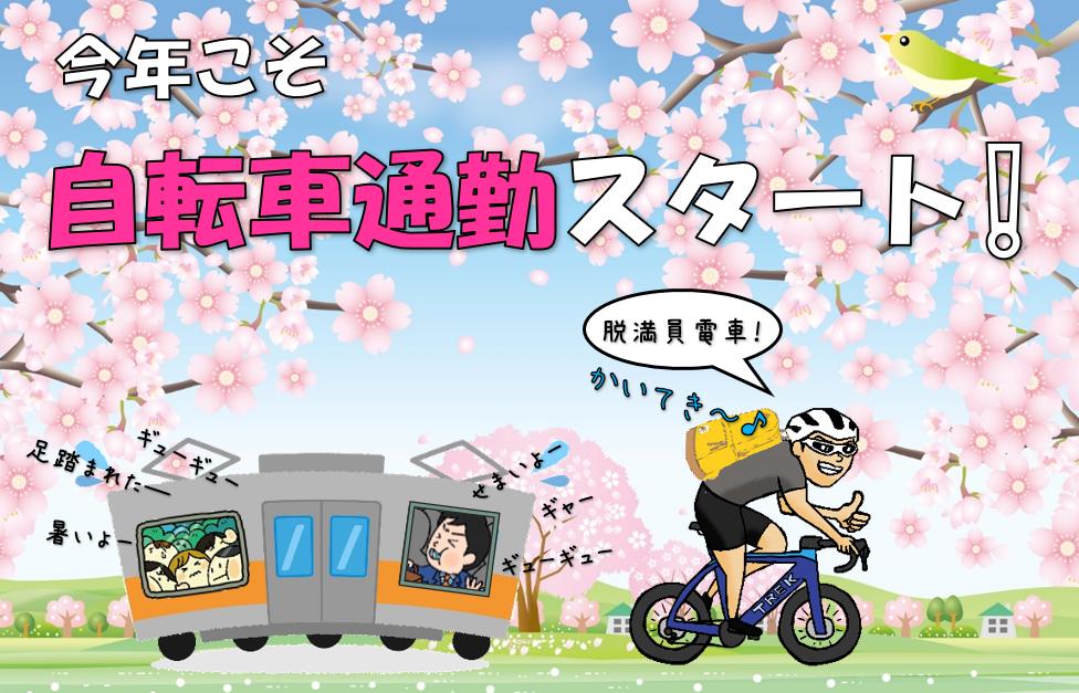 春はそこまで来ているぞ!距離から見える自分に合った通勤用スポーツバイクとは⁉