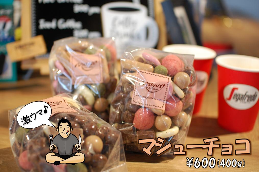 最高に美味いチョコをGetせよ!激ウマチョコライドに行ってきました。