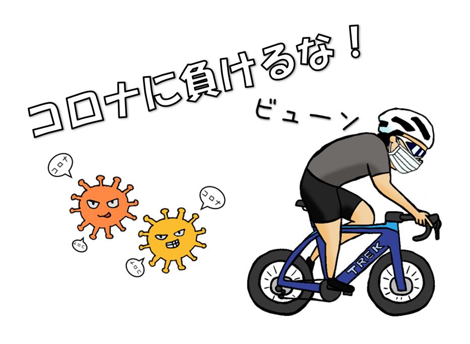 コロナに負けるな!今サイクリストにおススメのスポーツバイクの楽しみ方!
