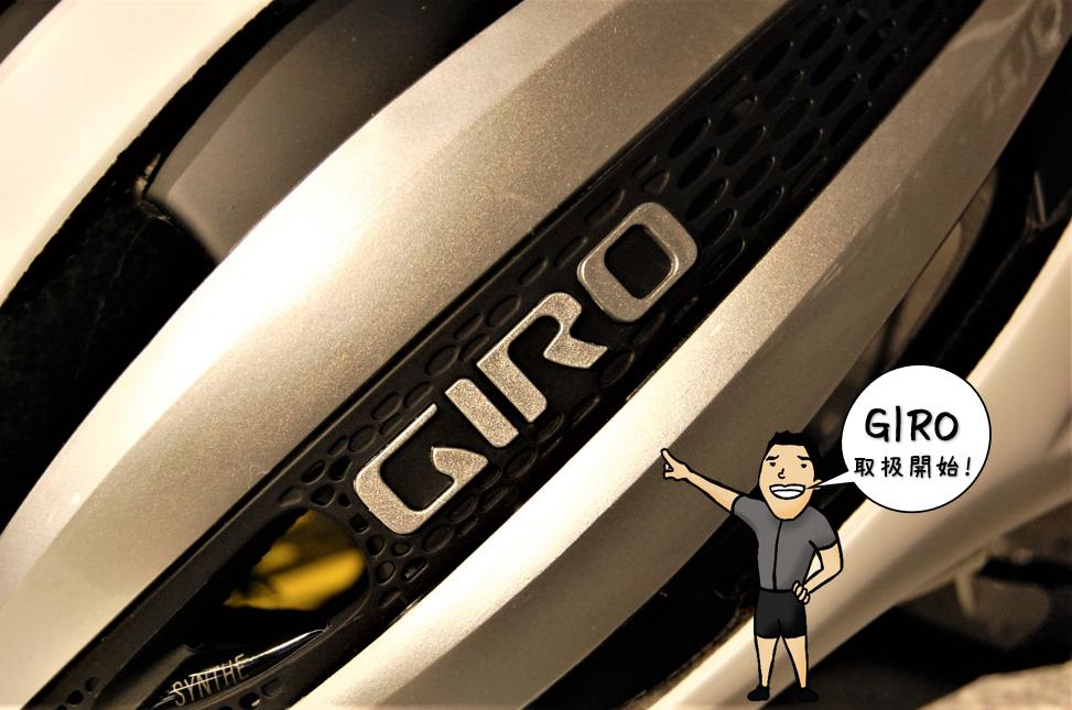 GIRO(ジロ)ヘルメット取り扱い開始!