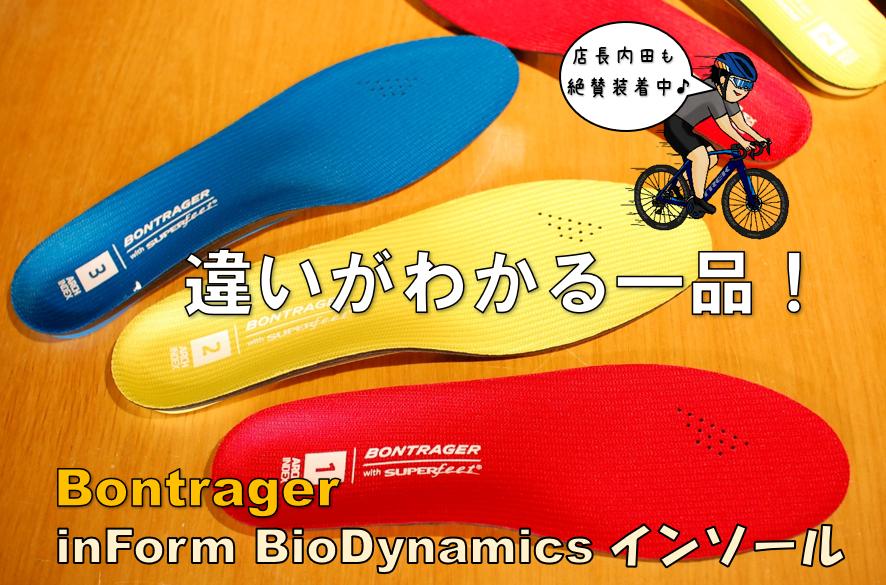 最高のコストパフォーマンスでパワーアップ【BONTRAGER inForm BioDynamic インソール】
