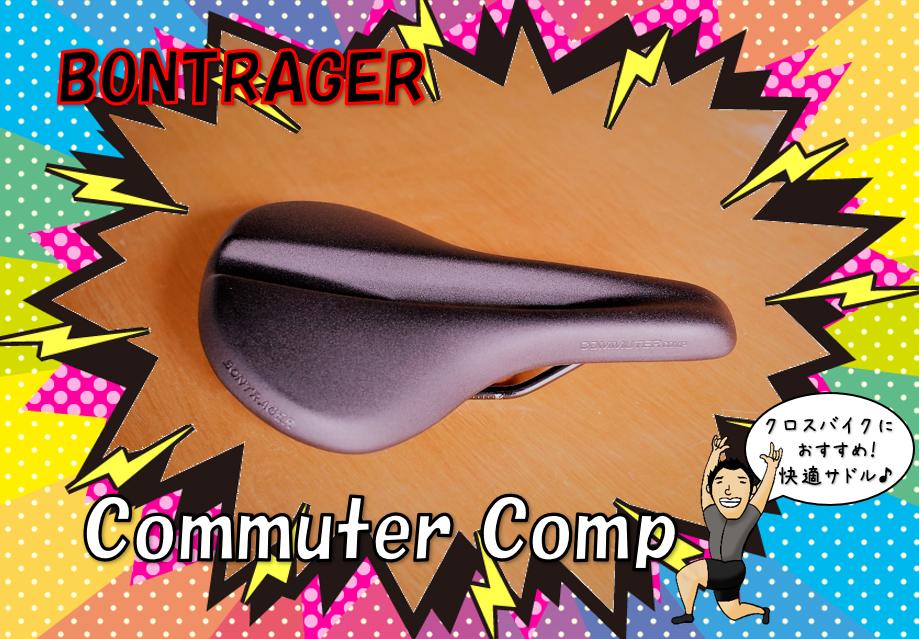 街乗りクロスバイクに最適サドル 【BONTRAGER(ボントレガー)Commuter Comp(コミューター コンプ)】