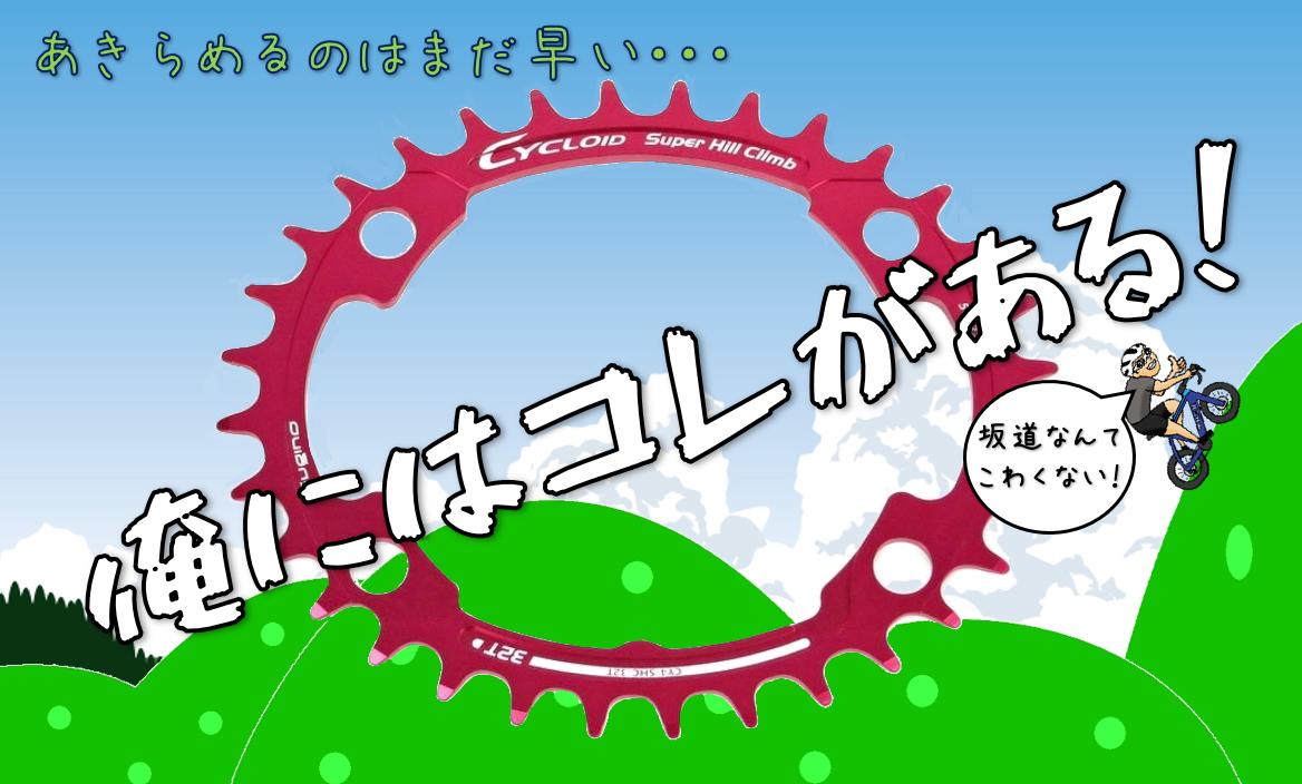 あきらめるにはまだ早い!限界を超えたスーパーアイテム登場 【Sugino Cycloid SHC(Super Hill Climb)  CY…
