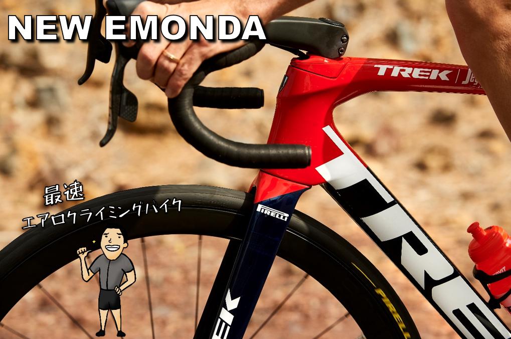 最速のエアロクライミングバイク 【TREK(トレック) EMONDA(エモンダ) SLR(エスエルアール)&SL(エスエル)】