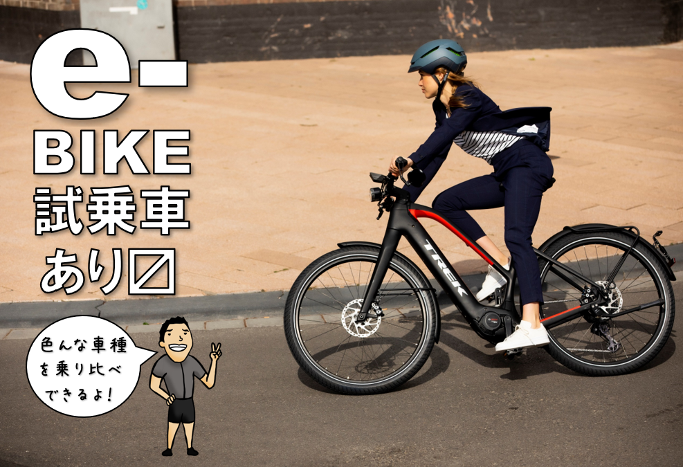 常設E-BIKE試乗車情報! 【TREK Power Fly・Allant+8・Verve+2】
