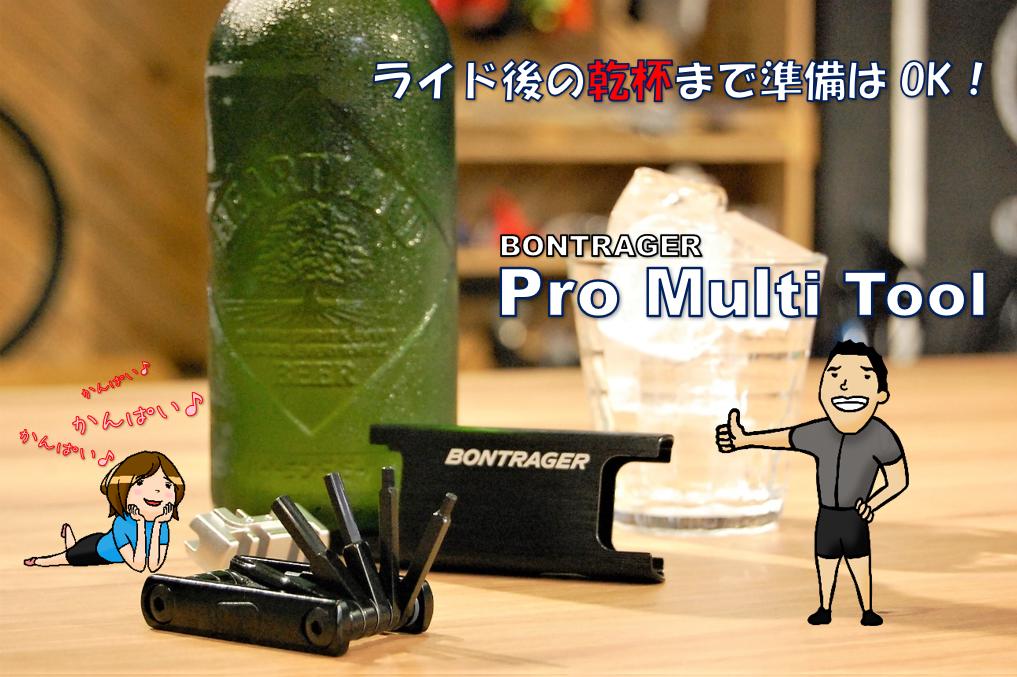 サドルの高さ調整から、ライド後の乾杯まで、全てお任せのスーパーマルチツール!【BONTRAGER Pro Multi Tool】