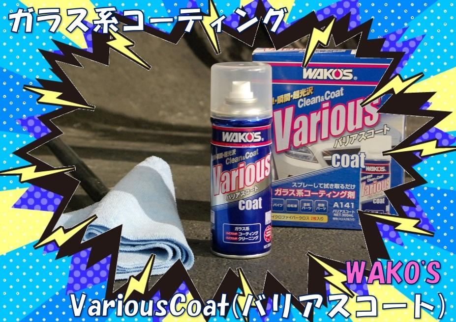超簡単、瞬間光沢コーティング!愛車の輝きを守るガラス系コーティング剤【WAKO'S Various coat(バリアスコート)】