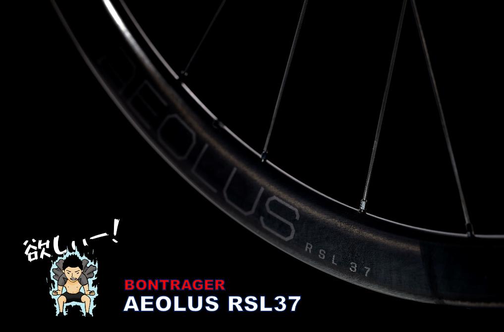 カタログ数値じゃわからない、超直感インプレッション【BONTRAGER AEOLUS RSL37】