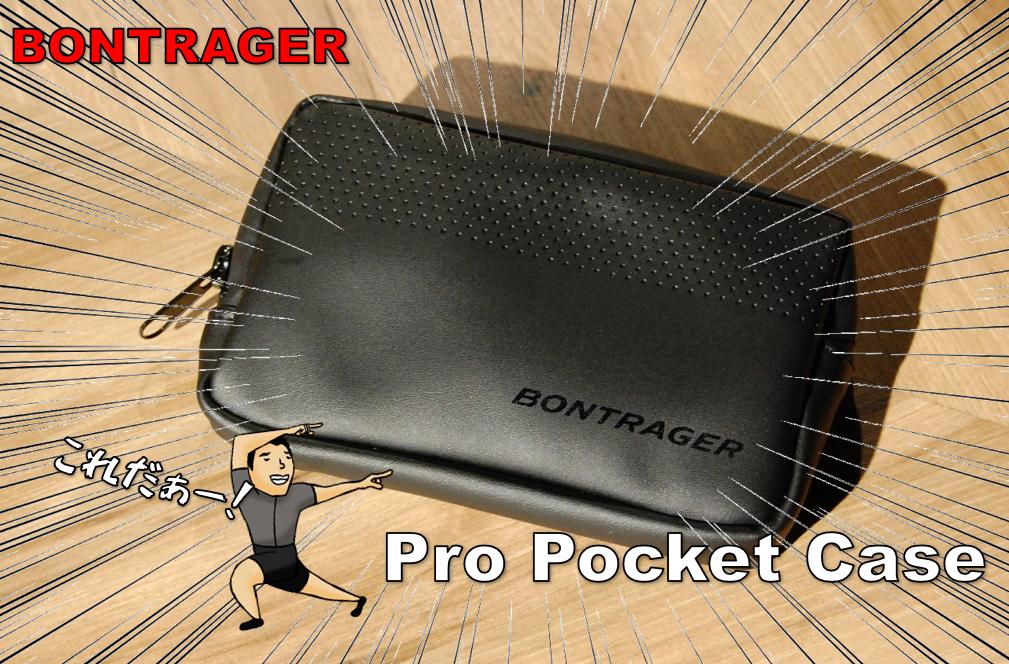 カッコいいバイクにカッコいいウェア、カッコいいサイクリストに良く似合う!『Bontrager Pro Pocket Case(ボントレガー …