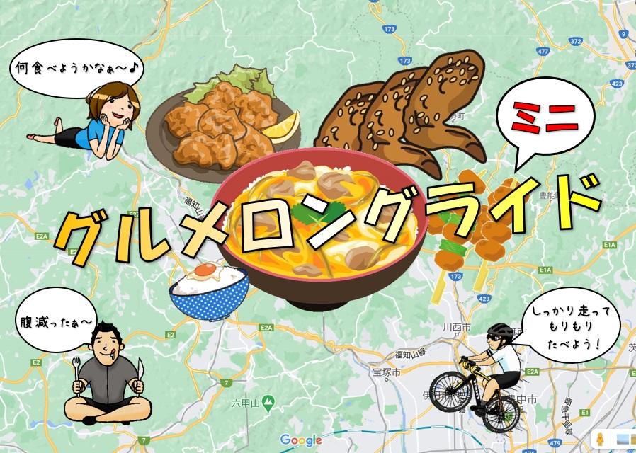 グルメロングライド・ミニ詳細決定!