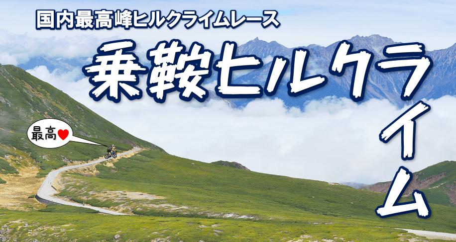 チャレンジ企画『乗鞍ヒルクライムレースへの道』