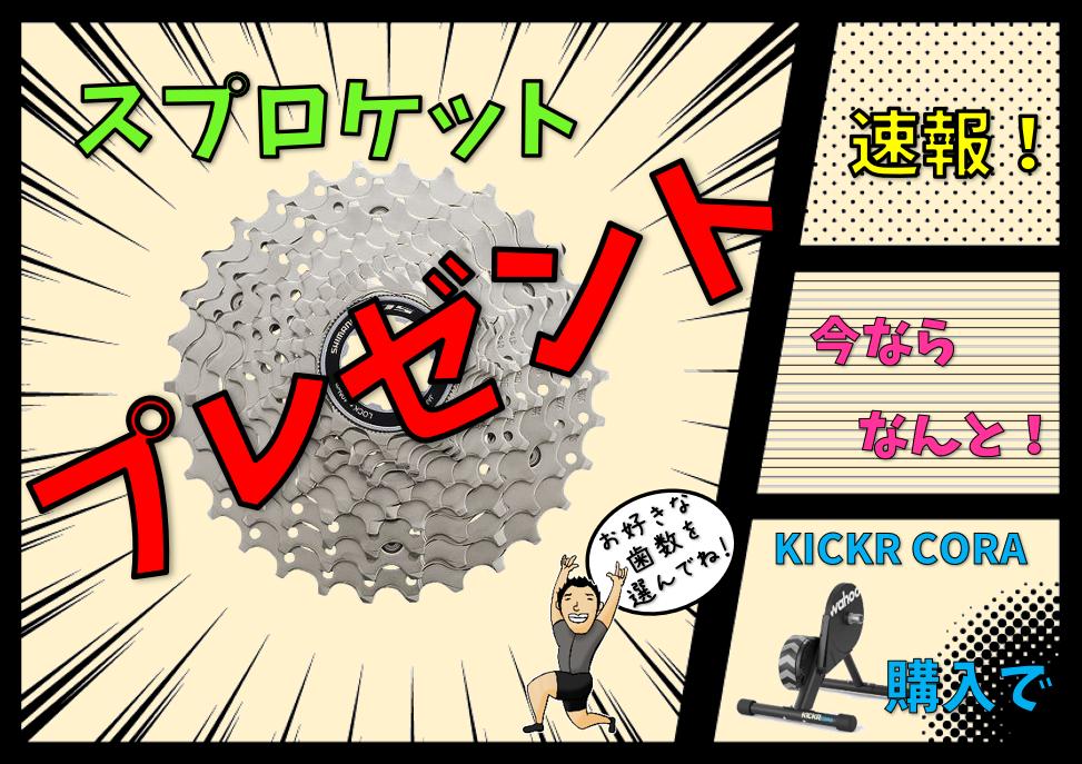 バーチャルサイクリング応援キャンペーン!WAHOO KICKR CORE(ワフー キッカー コア)で楽しくパワーアップ!