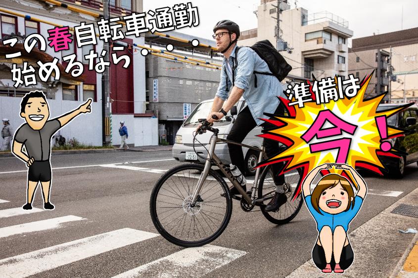 この春スポーツ自転車通勤を始めるなら、今が購入のチャンス!