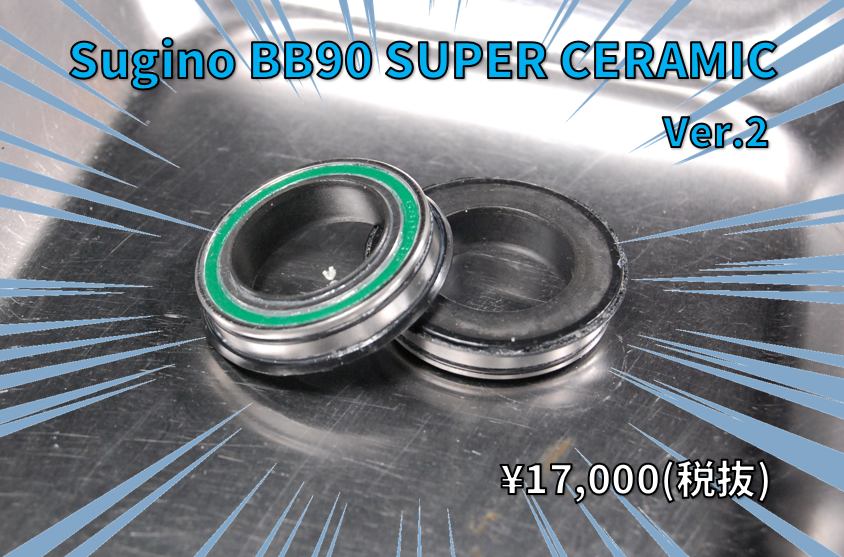 純正スチールBB90を『Sugino BB90 SUPER CERAMIC Ver.2』に交換してみたぁー!