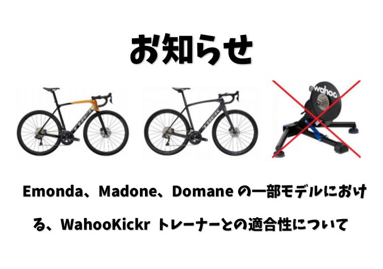 Emonda、Madone、Domaneの一部モデルにおける、WahooKickr トレーナーとの適合性について