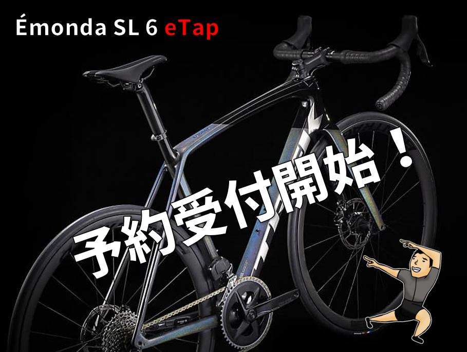 限定モデル『Émonda SL 6 eTap 』予約受付スタート!