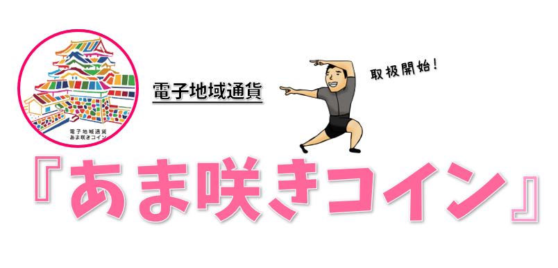 電子地域通貨『あま咲きコイン』でスポーツバイクをお得に購入!