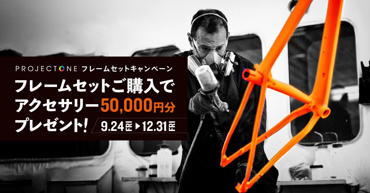 【キャンペーン情報】「PROJECT ONEフレームセットキャンペーン」 が開始!5万円分のボントレガーパーツプレゼント!!